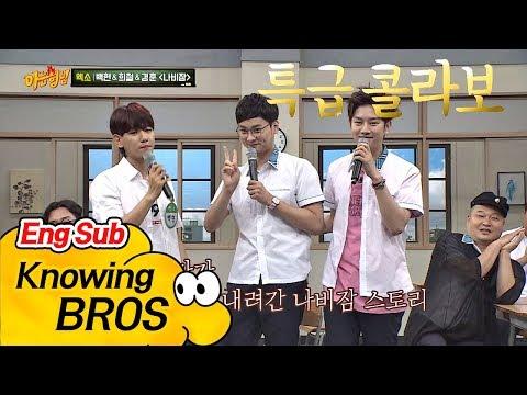[특급 콜라보] 백현(Baek Hyun)x희철(Hee Chul) 듀엣에 질투남 경훈(Kyung Hoon) 합세! '나비잠'♪ 아는 형님(Knowing bros) 85회