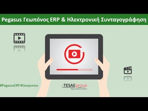 Pegasus Γεωπόνος ERP Start Up
