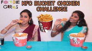 KFC BUCKET CHICKEN GIRLS EATING CHALLENGE   FOOD CHALLENGE TAMIL   FOODIE GIRLS