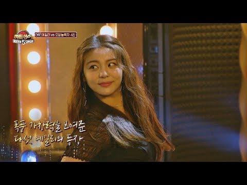 [에일리(Ailee) 2R 공개] 성량이라는 게 폭발↗↗한 '보여줄게'♪ 무대 히든싱어5(hidden singer5) 8회