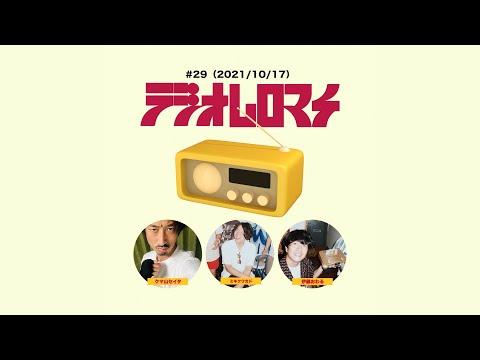 【#29】ラジオムロマチ『おすすめのPUBとピッツァを紹介します』(2021/10/17)出演:ミキクワカド、クマ山セイタ、伊藤おわる