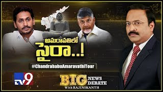 Big News Big Debate: Chandrababu Amaravathi Tour - Rajinik..