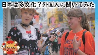 Is JAPAN MULTICULTURAL or NOT? Foreigners in Japan give their honest opinions