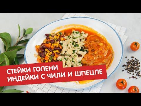 Стейки голени индейки с чили и шпецле | Кухня по заявкам