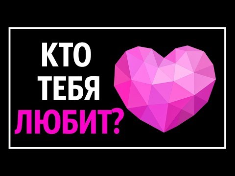 Кто в Вас Тайно Влюблен? (Тест)
