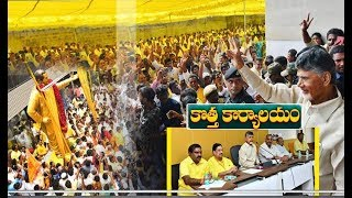 Chandrababu opens TDP State head office in Mangalagiri..