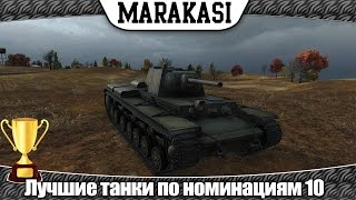 World of Tanks лучшие танки по номинациям часть 10
