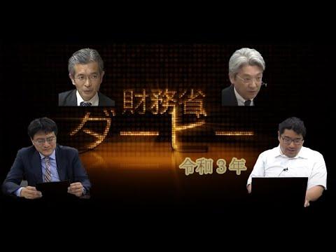 財務省ダービー令和3年 弁護士横山賢司 倉山満 【チャンネルくらら】