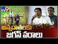 CM Jagan announces YSR Birthday as AP Farmers Day