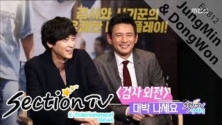[Section TV] 섹션 TV - Hwang Jeong-min & Kang Dong Won, 'A Violent Prosecutor' 20160131