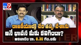 Encounter with Murali Krishna: Ex-CBI JD Lakshminarayana's..