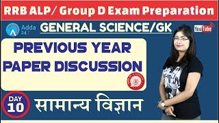 RRB ALP/ GROUP D | Previous Year Paper Discussion By Antara Mam | GS/GK | Day-10