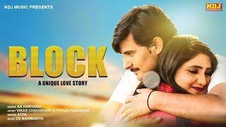 Block – KK Haryanvi – Pooja Punjaban