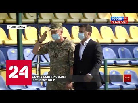 На Украине стартовали совместные учения с силами спецопераций США. 60 минут от 18.09.20