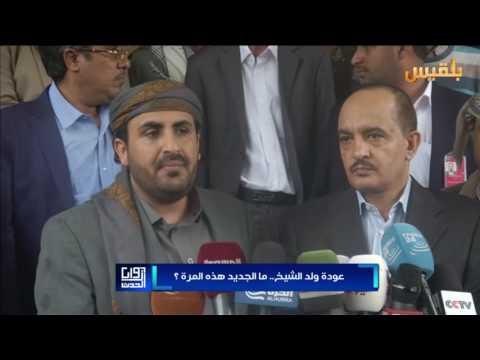 اتصالات مكثفة لتنشيط العملية السياسية في اليمن | تقرير: محمد اللطيفي
