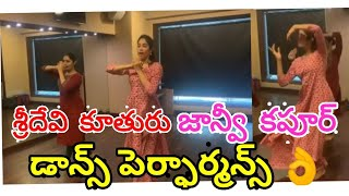 Sri Devi's daughter Jhanvi Kapoor dance performance amazes..