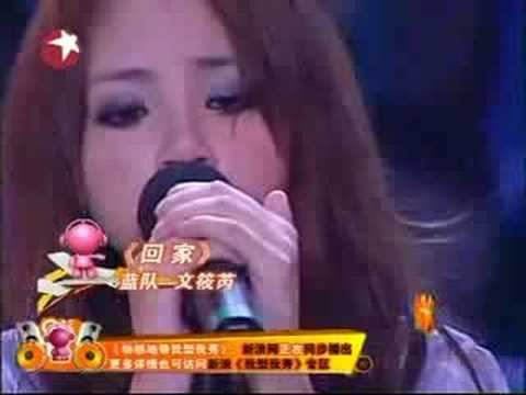 文筱芮 - 回家