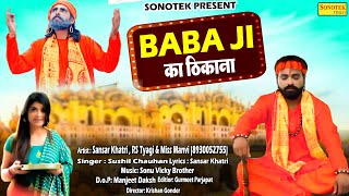 Baba Ka Thikana – Sushil Chauhan Ft Miss Manvi Video HD