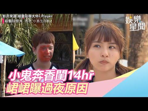 峮峮嘆找不到男友 小鬼夜奔「香閨待14hr」過夜原因曝 三立新聞網SETN.com