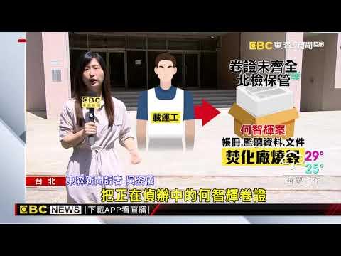 何智輝貪汙案逃亡近9年 北檢竟誤燒證物