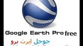 كيفية التسجيل وتثبيت وتفعيل جوجل ايرث برو وتحميله مجانا مدي الحياة google earth pro free license key