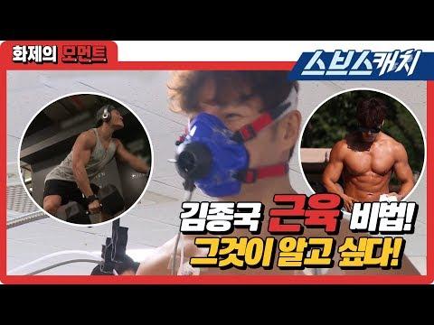 꾹미네이터 김종국 근육 비법!! 그것이 알고싶다! 체지방 8.5% 실화..?《미운우리새끼 / 화제의 모먼트 / 스브스캐치》