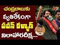 Pawan Kalyan seeks Permission for Hunger Strike !