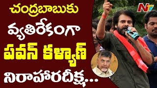 Pawan Kalyan seeks Permission for Hunger Strike !..