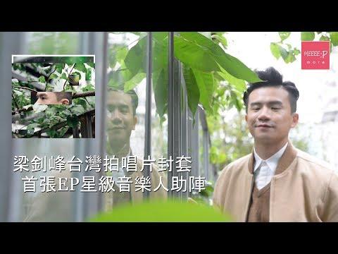 梁釗峰台灣拍唱片封面 首張EP星級音樂人助陣