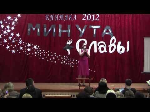 Кинтана 2012: Яковлева Любовь - Бывает так (Жасмин cover)