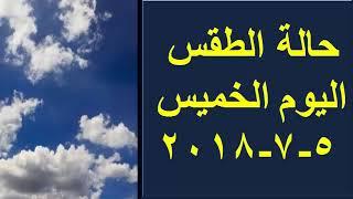 حالة الطقس اليوم الخميس 5-7-2018     -