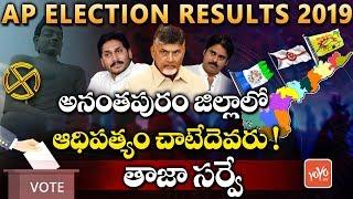 Anathapur District Election Survey 2019 | TDP | YSRCP | Janasena | AP Election Results | YOYO TV
