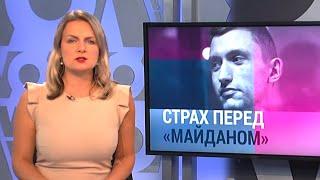 Страх Кремля перед