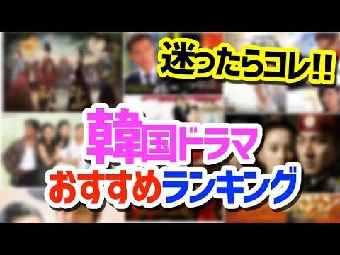 【韓流】韓国ドラマおすすめランキング!どれをみたらいいか迷っているあなたへ!!