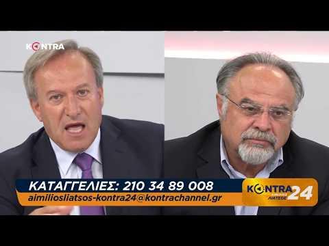 Σ. Καρβούνης / ''Kontra 24'' , Kontra Channel / 12- 7-2018