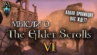 Мысли о TES 6 | The Elder Scrolls VI [AshKing]