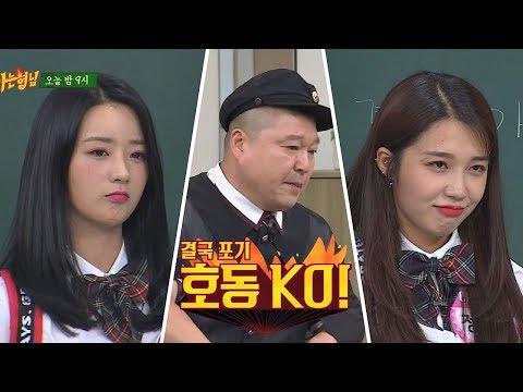 [선공개] 보미(Bomi) & 은지(EunJi) 모두 호동에게 실망(!) 강호동(Kang ho dong) KO 패♨ 아는 형님(Knowing bros) 134회