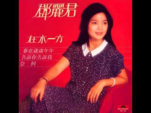 鄧麗君1980年02月12日 《在水一方》國語專輯