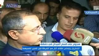 تفجير سوريا    هجوم على قسم الميدان في دمشق     -