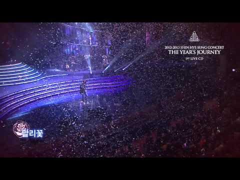 신혜성_Shin Hye Sung_말리꽃_Music Video (Live)