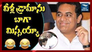 KTR Funny Reaction on Rahul Behaviour with Modi in Lok Sab..