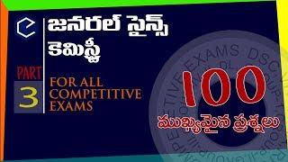 3-most important 100 chemistry bits telugu |జనరల్ సైన్స్ కెమిస్ట్రీ :TET DSC SGT | competitive exams
