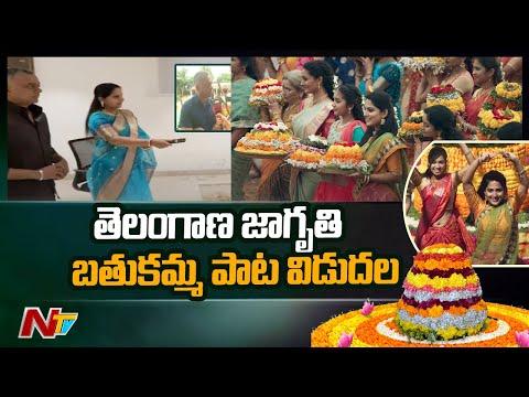 MLC Kavitha launches 'Allipoola Vennela' Bathukamma song- Gautham Vasudev Menon, A.R. Rahman