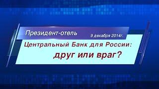 Центральный Банк для России: друг или враг?