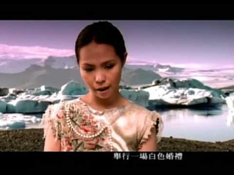 許哲珮 - 白色婚禮 MV