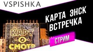 Энск - Встречный бой - Картосмотр 58 в 21:00