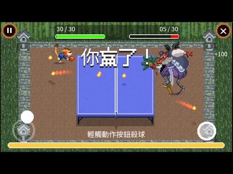 【Google doodle】桌球小遊戲第一關不殺球挑戰30:5獲勝紀錄
