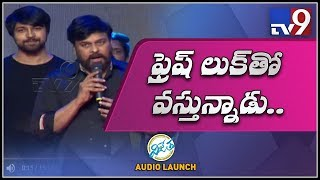 Vijetha Audio Launch : Chiru on Son-in-Law Kalyan Dev..