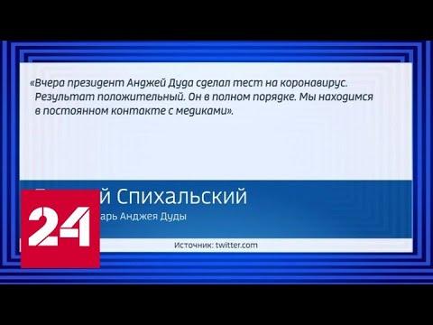 Президент Польши Анджей Дуда инфицирован COVID-19