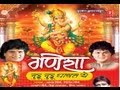 Aali Ganrayachi Swari Marathi Ganesh Bhajan [Full Song] I Ganesha Dudu Dudu Dhavat Ye
